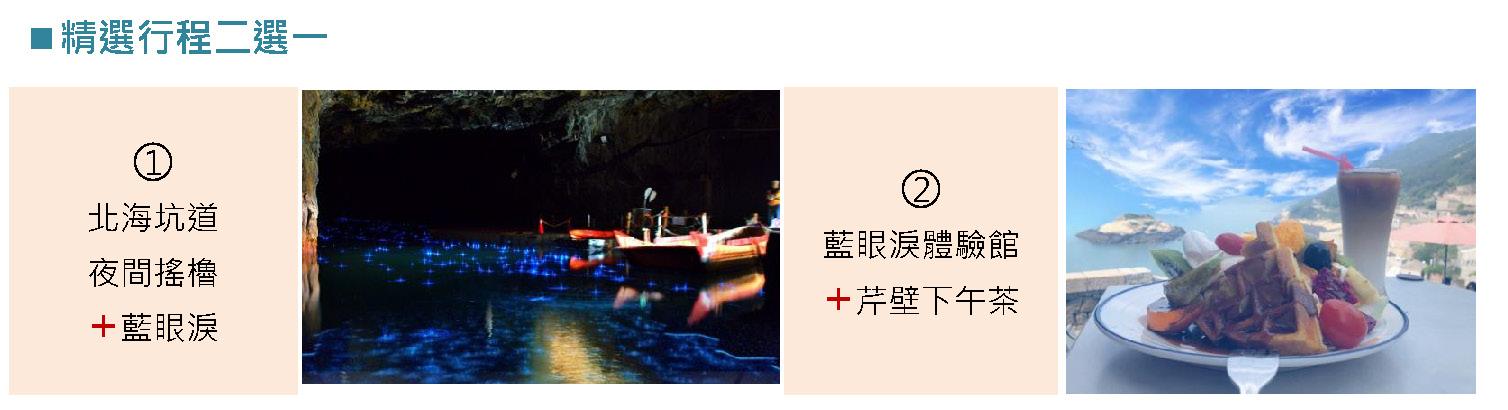 馬祖南北竿三日遊(台北出發) _頁面_1.jpg
